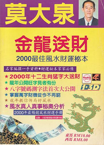 莫大泉 – 2000