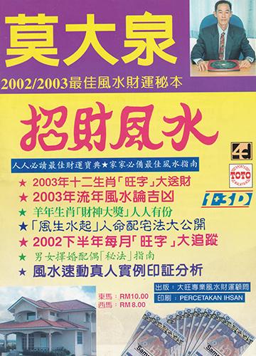 莫大泉 2002/2003