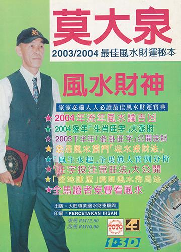 莫大泉 2003/2004
