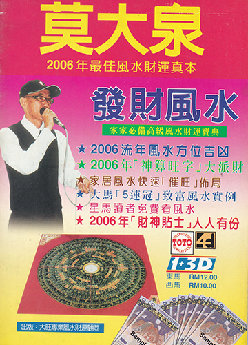 莫大泉 2006