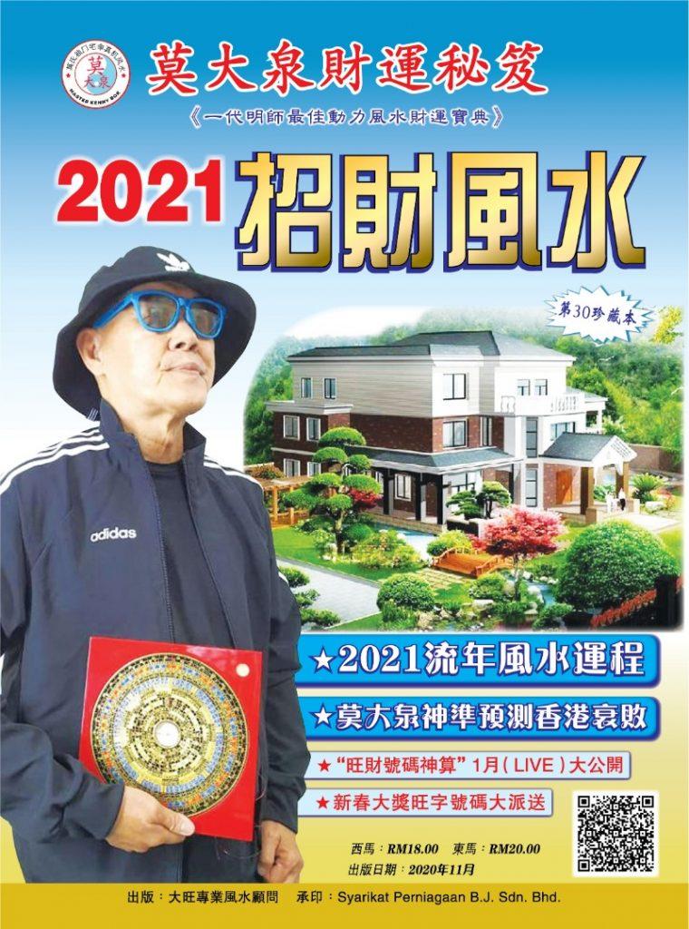 莫大泉真風水 – 30 (2021招财风水)